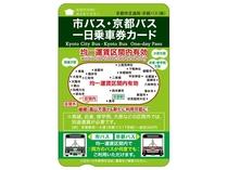 <プラン特典>市バス・京都バス1日乗車券カード