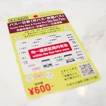 ■バス一日乗車券