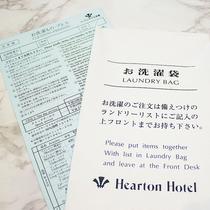 ■ランドリーサービス(有料)