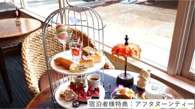 【朝食&酒飲放&アフタヌーンティー】50%クーポン充当でスタンダードプランと同額
