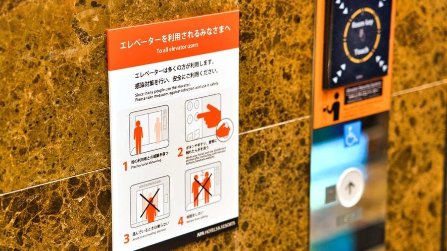 エレベーターのご案内