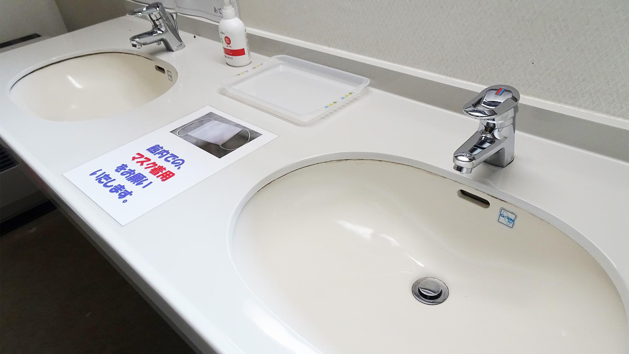 *共用洗面所
