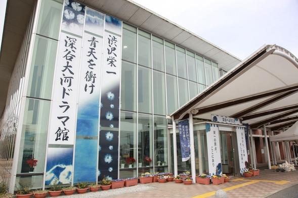 渋沢栄一 大河ドラマ館入場券大人2名付きプラン♪【健康朝食・大浴場無料】