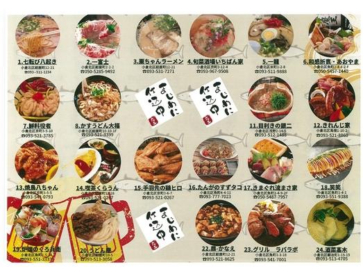 本館:お食事券5000円/人数分付プラン♪