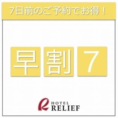 本館【さき楽7素泊まりプラン】小倉駅より徒歩2分の好立地【全室Wi-Fi完備】