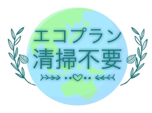 本館『連泊エコプラン』小倉駅より徒歩2分の好立地♪【ミネラルウォーター&朝食ベーグル付】