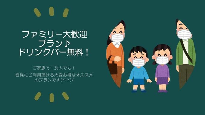別館:朝食付き!【ファミリープラン】キッズフリー(小学生まで添い寝無料)◆ドリンクバー無料◆