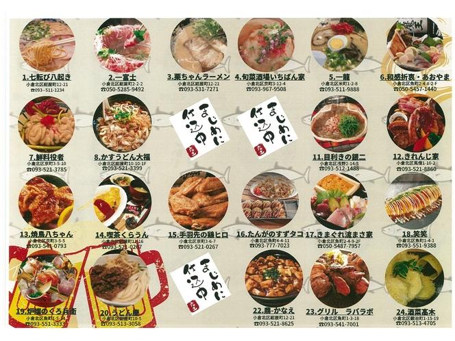 お食事券加盟店舗(1)