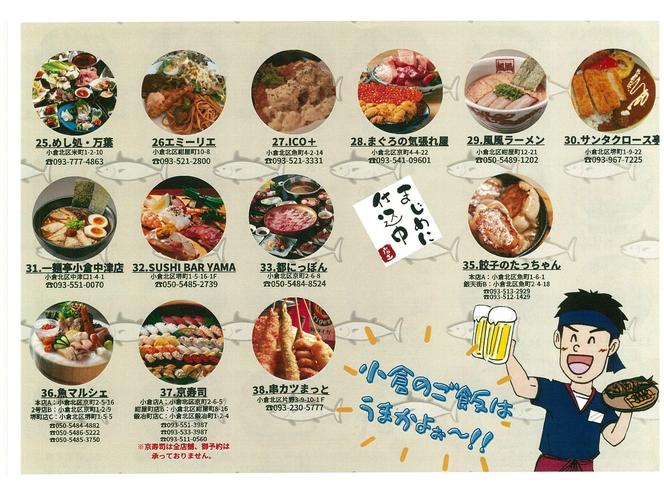 お食事券加盟店舗(2)