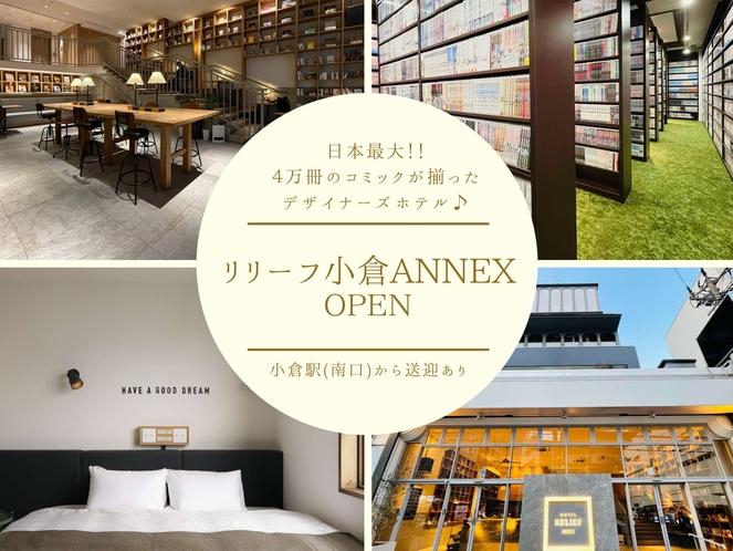 2021年4月、リリーフ小倉ANNEXがオープンしました!!