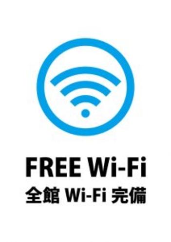 全室wi-fi環境完備!