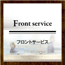 【サービス】フロントサービス