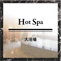 【ホテル内施設】大浴場