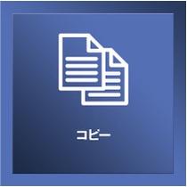 【サービス】コピー・モノクロ1枚20円/カラー1枚50円
