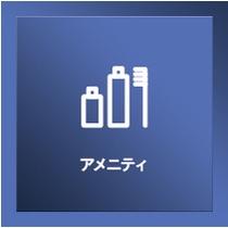 【サービス】客室にタオルや歯ブラシ等のアメニティを設置しております。