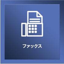 【サービス】FAX1通50円