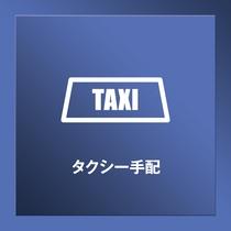 【サービス】タクシー手配