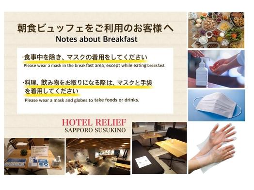 【朝食付】期間限定!!和洋食ビュッフェ朝食付プラン♪