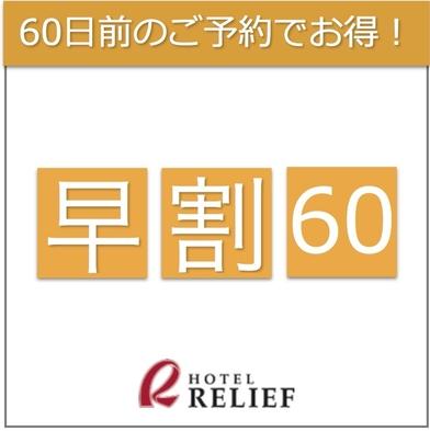 【早期割60・朝食付き】60日前までのご予約でお得に!ビュッフェ形式の朝食付き!