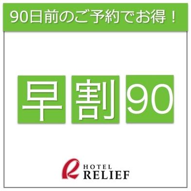 【早期割90・朝食付き】90日前までのご予約でお得に!ビュッフェ形式の朝食付き!