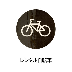 レンタル自転車【1時間100】