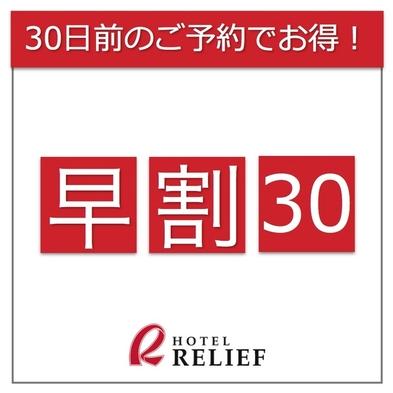 【早期割30・朝食付き】30日前までのご予約でお得に!ビュッフェ形式の朝食付き!