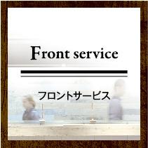 フロントサービス