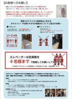 ※浴槽・ベッド使用不可 テレワーク(在宅勤務)応援♪9時〜18時 最大9時間利用可