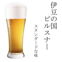 伊豆の国ビール【ピルスナー】