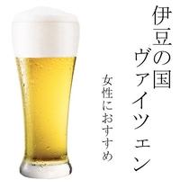 伊豆の国ビール【ヴァイツェン】
