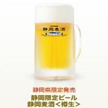 生ビール飲み放題プラン☆