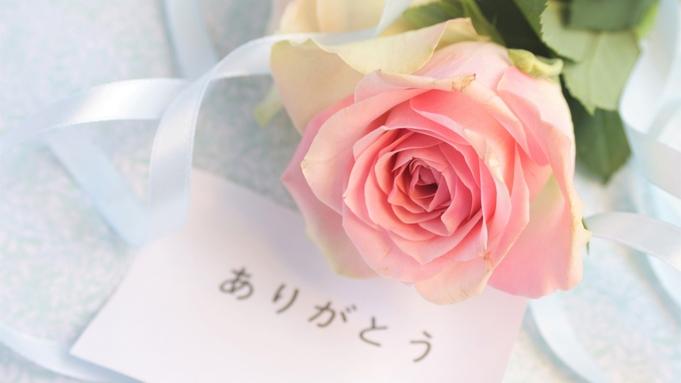 【サンクスプラン×夏セール】花束付き/大切な方へ、日頃のありがとうを伝えたい<基本会席★月の雫>