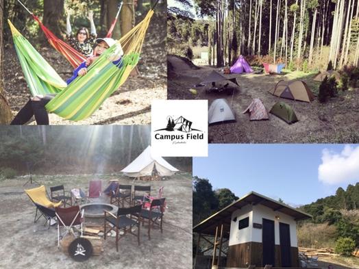 広大な敷地を贅沢に! 1日1組限定貸切キャンプフィールド「キャンパスフィールド中滝」