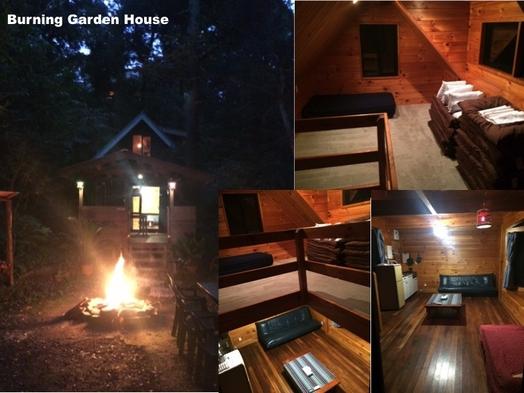 野外シアターと焚火と星空 Burning Garden House (4人〜8人)