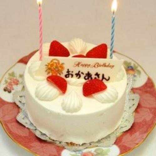 【プラン】誕生日&記念日プランのケーキ