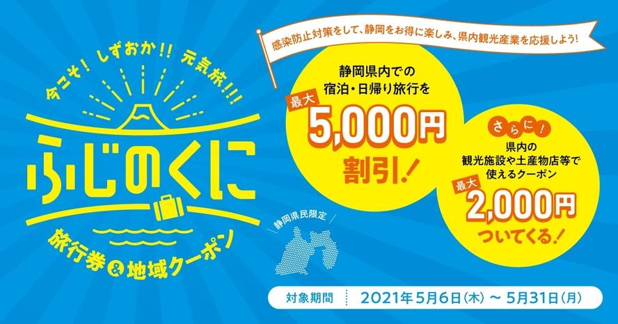 20210506-31 いまこそ!しずおか!!元気旅!!!
