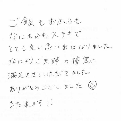 お手紙ありがとう!
