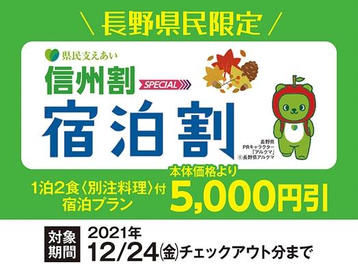 【長野県民限定信州割SPECIAL】5000円割引バイキングプラン