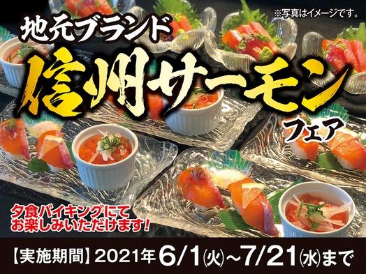 【6・7月グルメフェア】信州名物 信州サーモンフェア!!