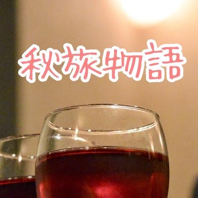 【秋旅物語】秋の味覚!伊勢海老&フォアグラ&和牛♪トリュフソース♪フルボトルワイン