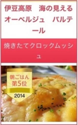 2014朝食フェスティバル東海エリア5位