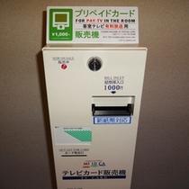 【有料テレビカード♪】