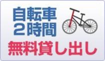 自転車無料貸し出し