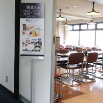 朝食会場は1Fです。
