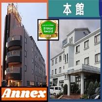 牛久シティホテル&別館アネックス