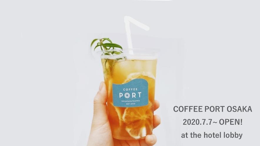 1階にコーヒースタンドopen!神戸芦屋浜からお届けするスペシャルティコーヒーをお楽しみください。