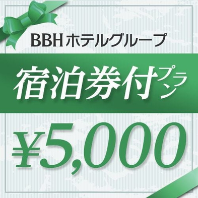 BBHホテルグループ利用券¥5000付の超得プラン★無料朝食バイキング付★