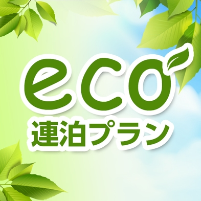 【ECOプラン】4連泊以上の宿泊で地球にもお財布にも優しい★加湿空気清浄機完備♪無料朝食付