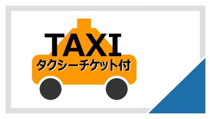 タクシーチケット ワンメーター付宿泊プラン