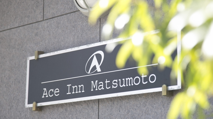 【夏秋旅セール】特別価格◆駅の隣に泊まる♪松本駅・松本バスターミナル徒歩1分★朝食無料★
